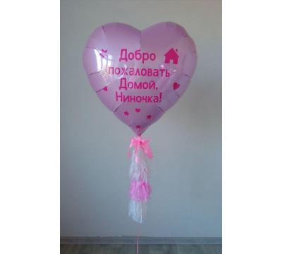 Нежно-розовое фольгированное сердце на встречу из роддома, 80 см