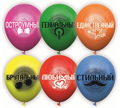 """Разноцветные латексные шарики """"Брутальный, гениальный мужчина"""""""