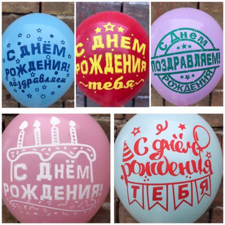 """Разноцветные шары с рисунком """"С Днем рождения"""""""