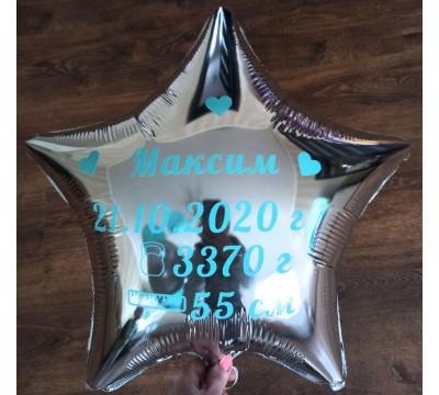 Серебряная фольгированная звезда на выписку мальчика, 45 см