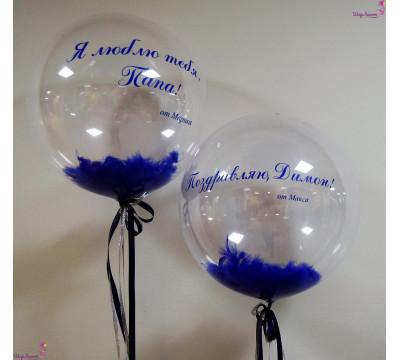 Шар-сфера Bubbles с перьями и надписью (диаметр 45 см)
