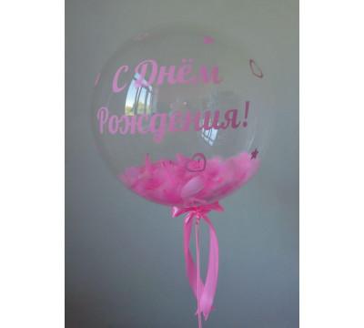 Шар-сфера Bubbles с перьями ко Дню Рождения (диаметр 45 см)