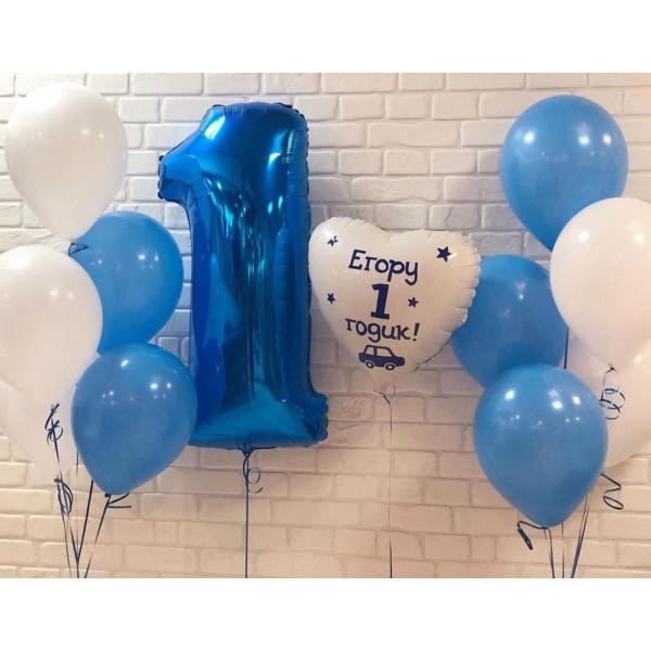 Сине-белый набор шаров на 1 годик