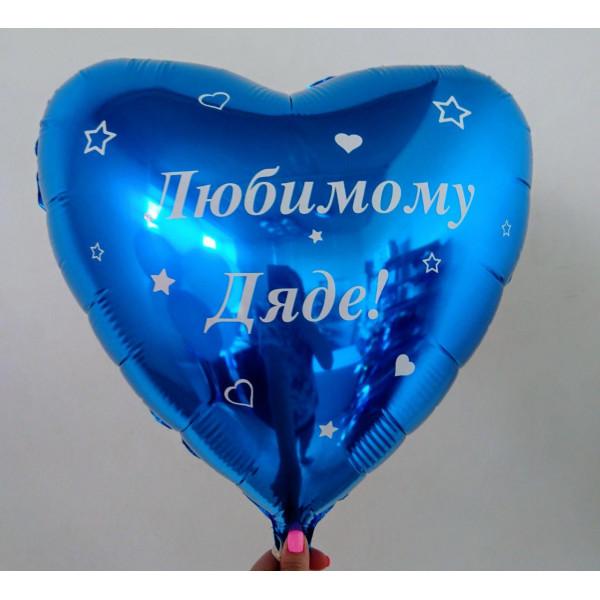 Синее фольгированное сердце для любимого дяди, 45 см