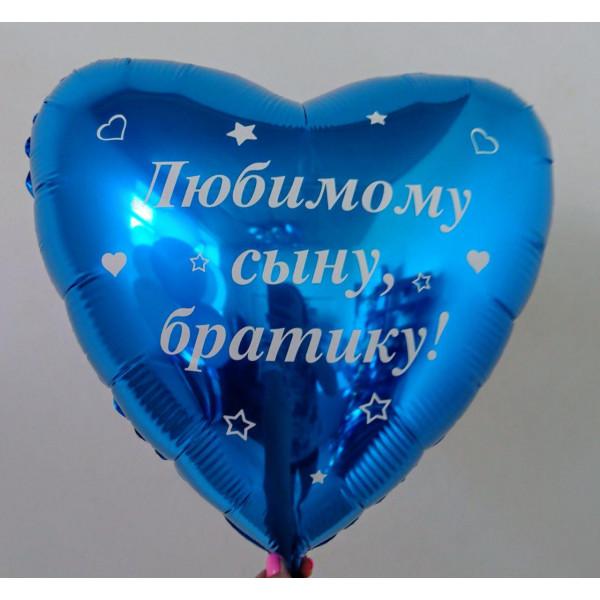 Синее фольгированное сердце для любимого сына и братика, 45 см