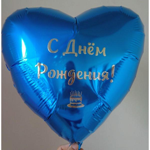 Синее фольгированное сердце на День Рождения, 45 см