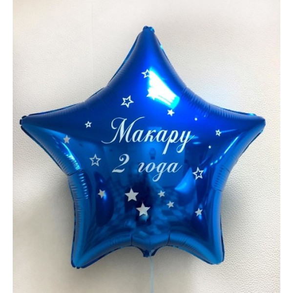 Синяя фольгированная звезда на День Рождения мальчика, 45 см