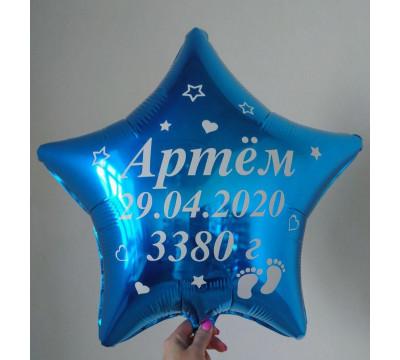 Синяя фольгированная звезда на выписку мальчика, 45 см