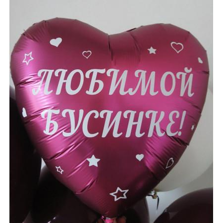 Вишневое сатиновое сердце для родного человека, 45 см