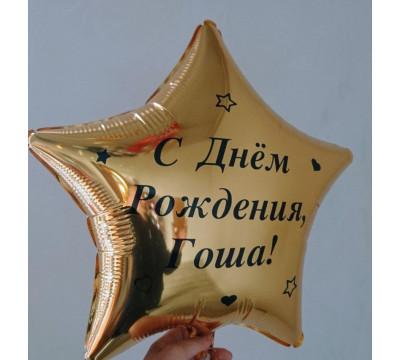Золотая фольгированная звезда на День Рождения, 45 см